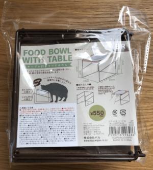 FOOD BOWL WITH TABLE(テーブル付きフードボール)表